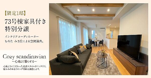 livio_grand_town_hirohata_campaign1_20210809up.jpg