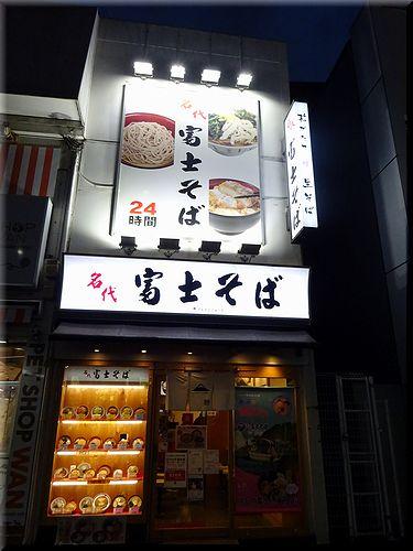 fujisoba1