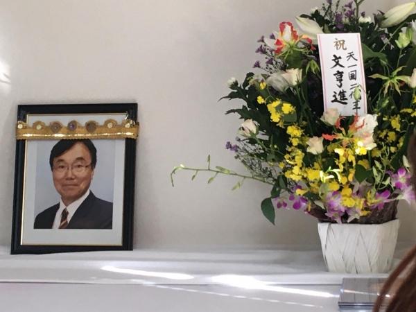 永田さん聖和式1