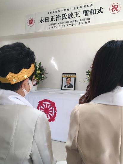 永田さん聖和式2
