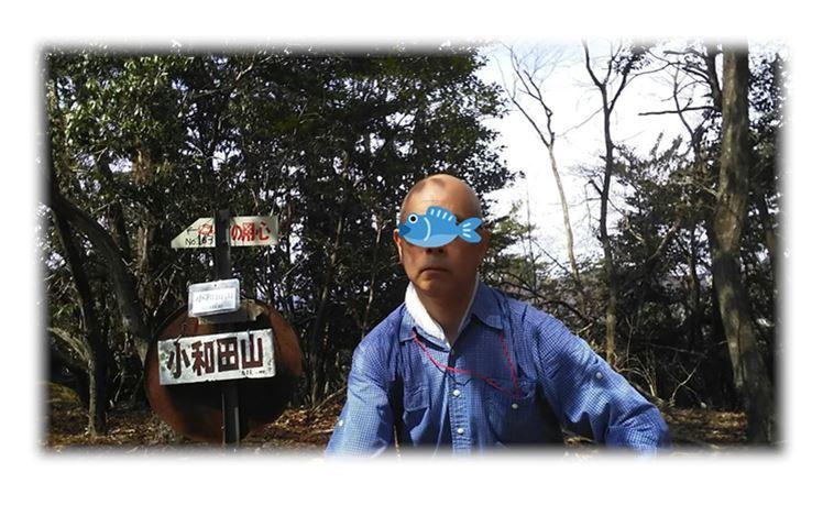 4小和田山山頂