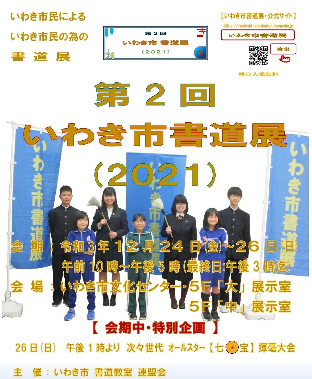 2nd-iwakishi-shodouten-poster-2021-0609 - コピー