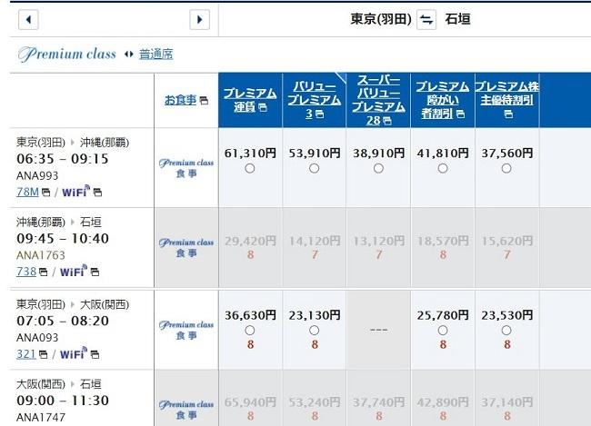 乗継便2.JPG