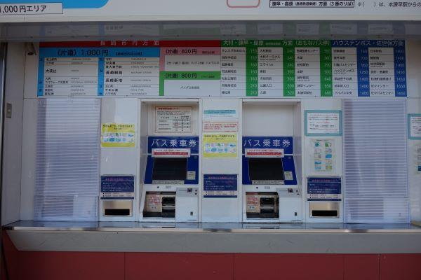 長崎空港バス券売機.JPG