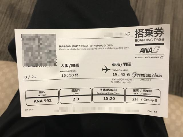 関空ANAラウンジ搭乗券.jpg