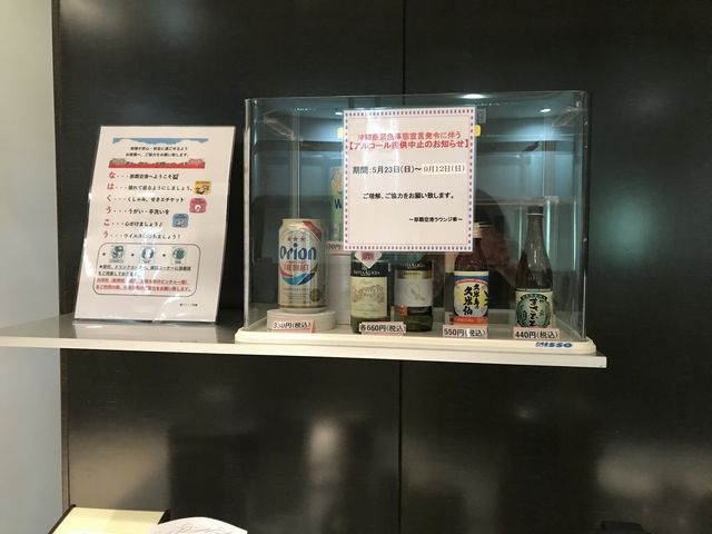 那覇空港ラウンジ華ドリンクアルコール.jpg