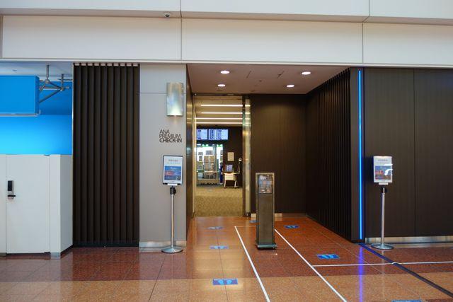 羽田空港ANAPREMIUMCheckin.jpg