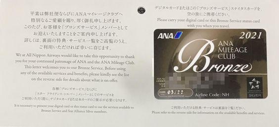 anaブロンズカード.jpg