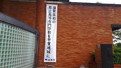 懸垂幕(県立高等専門学校)