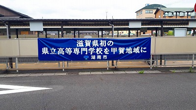 横断幕(県立高等専門学校)