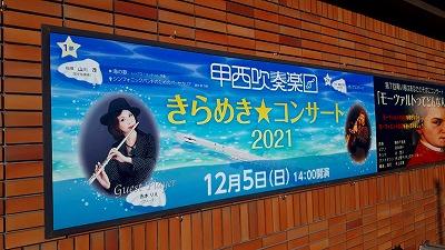 きらめきコンサート2021