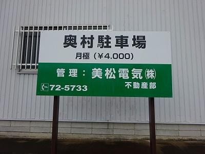 駐車場看板看板改修(不動産部)