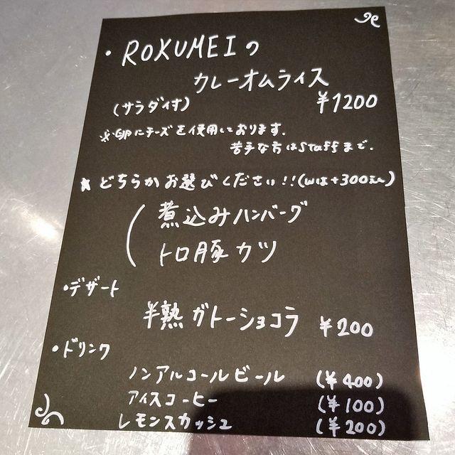 ROKUMEI(小)_003