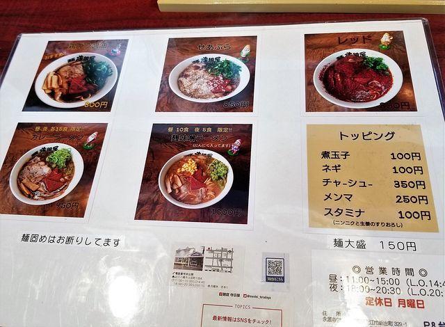 寺田屋(小)_002
