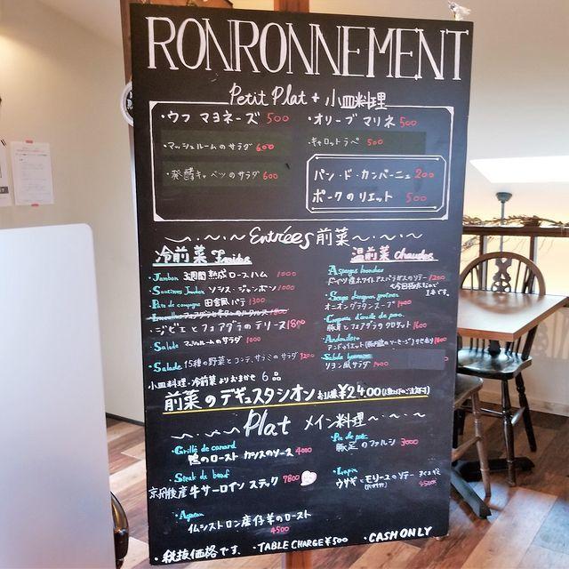 ロンロヌマン(小)_003