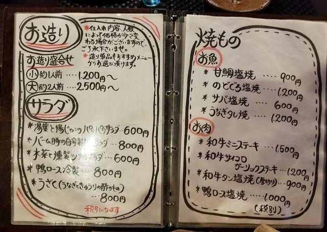 なごみ康(小)_003