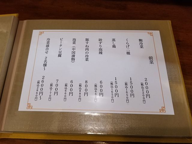 イーパンツアイ田中(小)_006