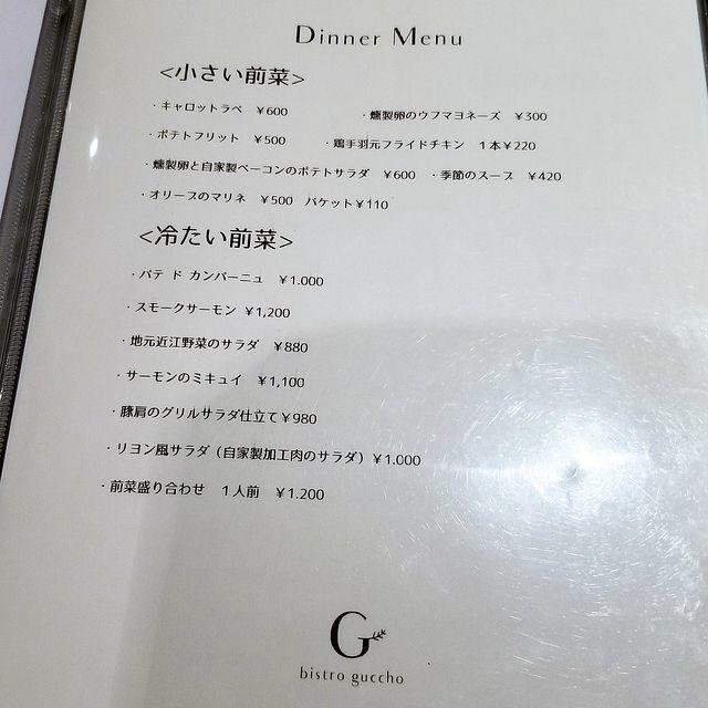 グッチョ(小)_003