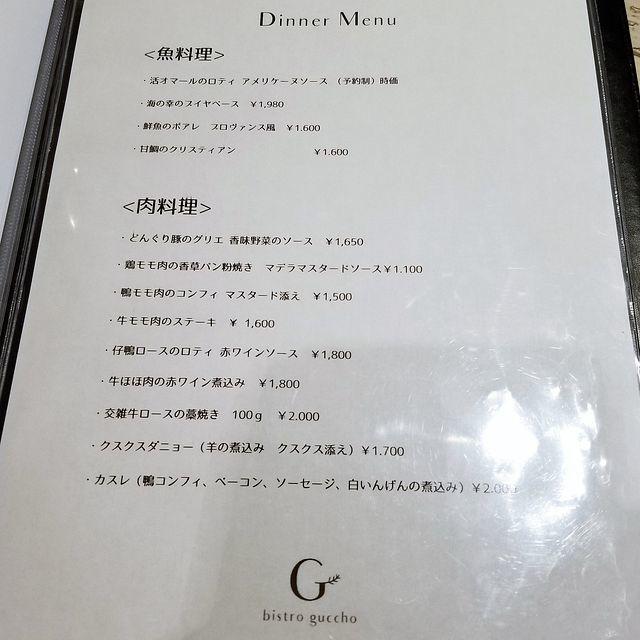 グッチョ(小)_004