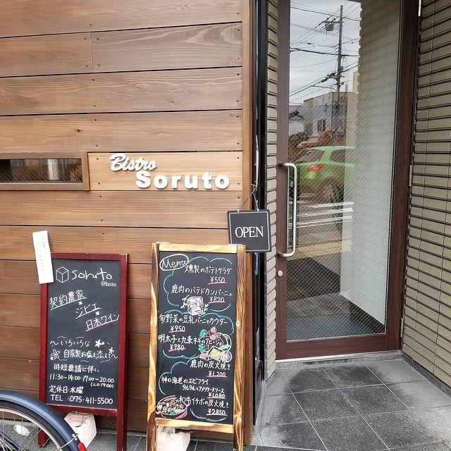 SORUTO(小)_001