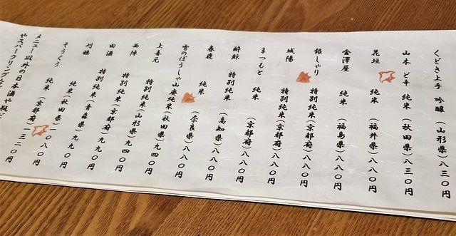 むろまち加地(小)_006
