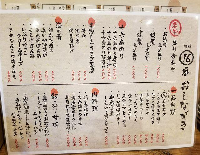 居酒屋16番(小)_003