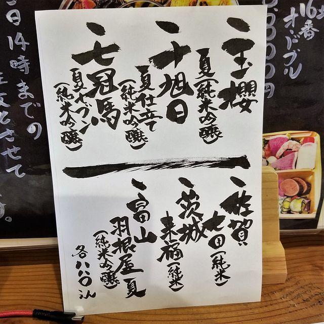 居酒屋16番(小)_013