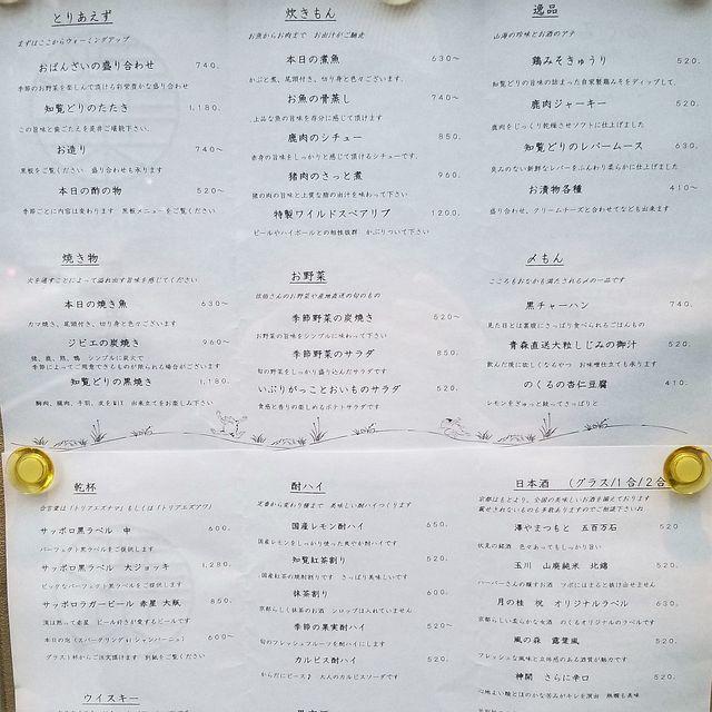 のくる(小)_002
