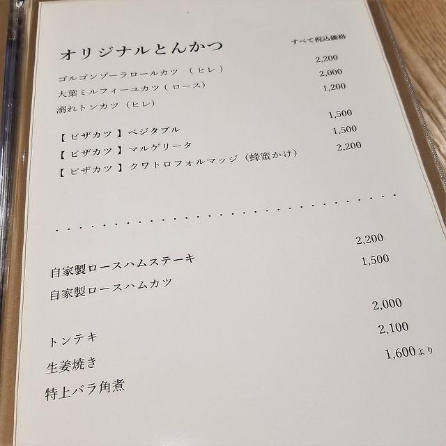 プチレストランないとう(小)_006