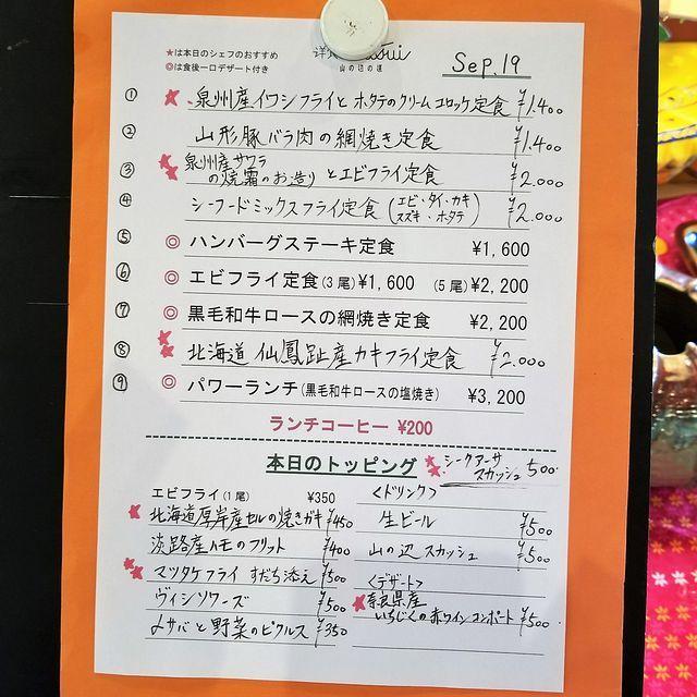 洋食勝井(小)_003