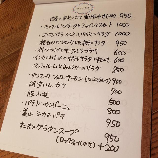 つなぐ食堂3(小)_002