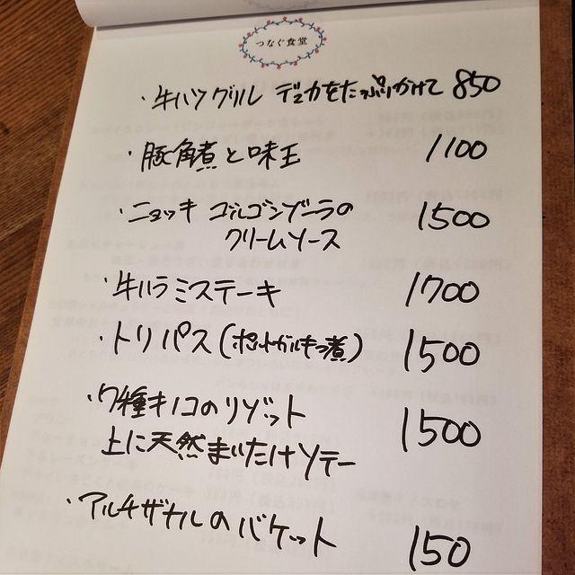 つなぐ食堂3(小)_003