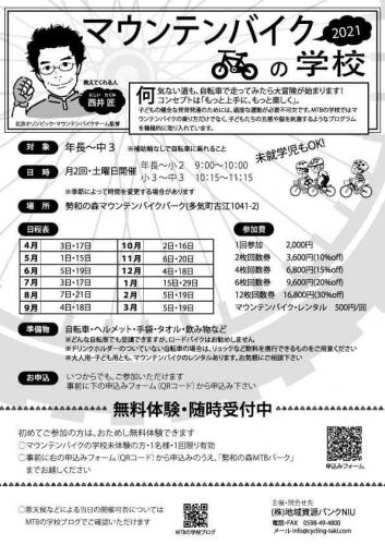 【MTBの学校】今週末は開催日です!
