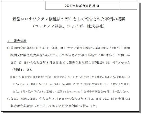 20210827kousei.jpg