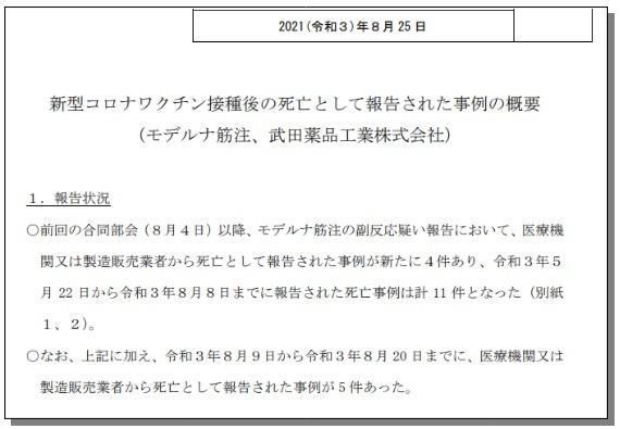 20210827kousei2.jpg