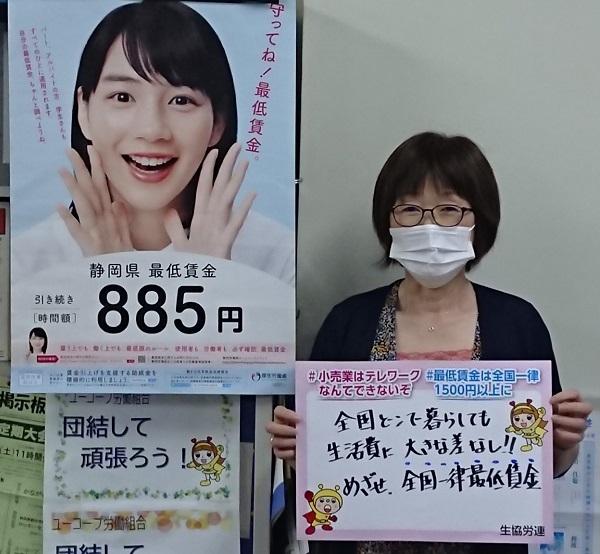 最賃ツイッターデモ(ユー労組) (3)
