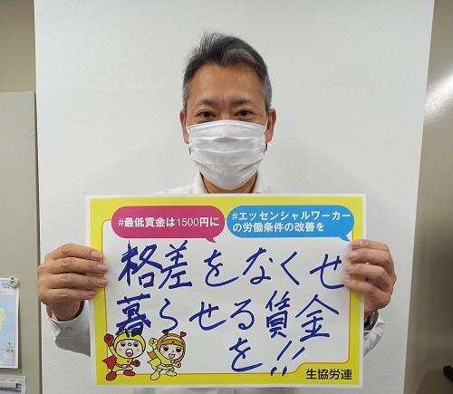 最賃ツイッターデモ(ユー労組) (8)