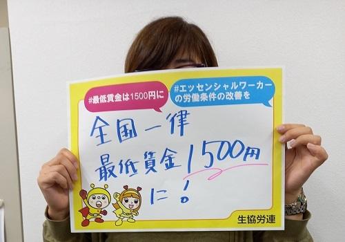 最賃ツイッターデモ(ユー労組) (9)