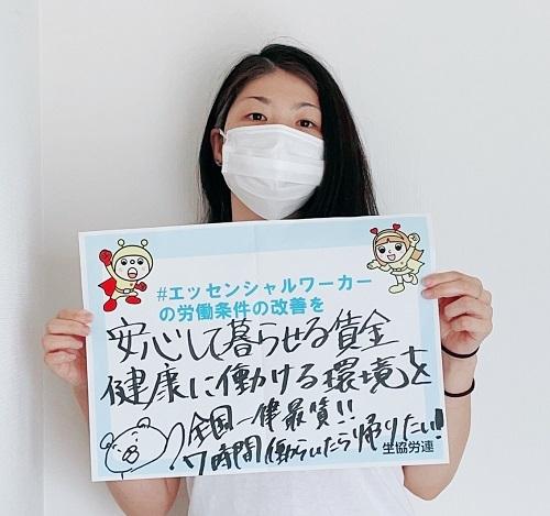最賃ツイッターデモ(ユー労組) (12)