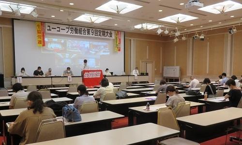 2021_0724ユーコープ労働組合第9回定期大会 神奈川会場 (35)s