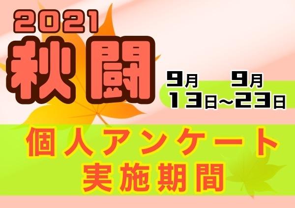 2021秋闘02-1