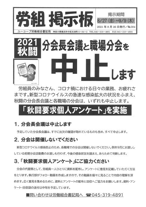keijiban384.jpg