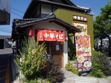 月に2日だけの限定セット ラーメン ゴールデン 岡山県倉敷市浜ノ茶屋