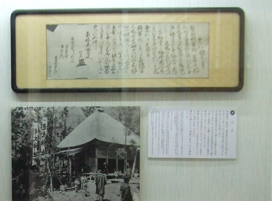 119話より、佐多六とシロ伝説と南部藩と鹿角街道 サムネイル画像