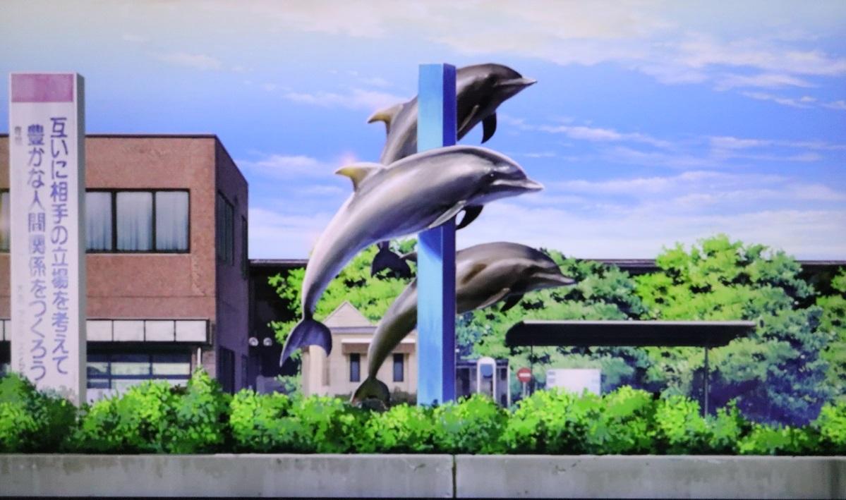 駅前のイルカ(作中)