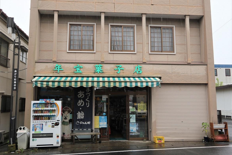年宝菓子店
