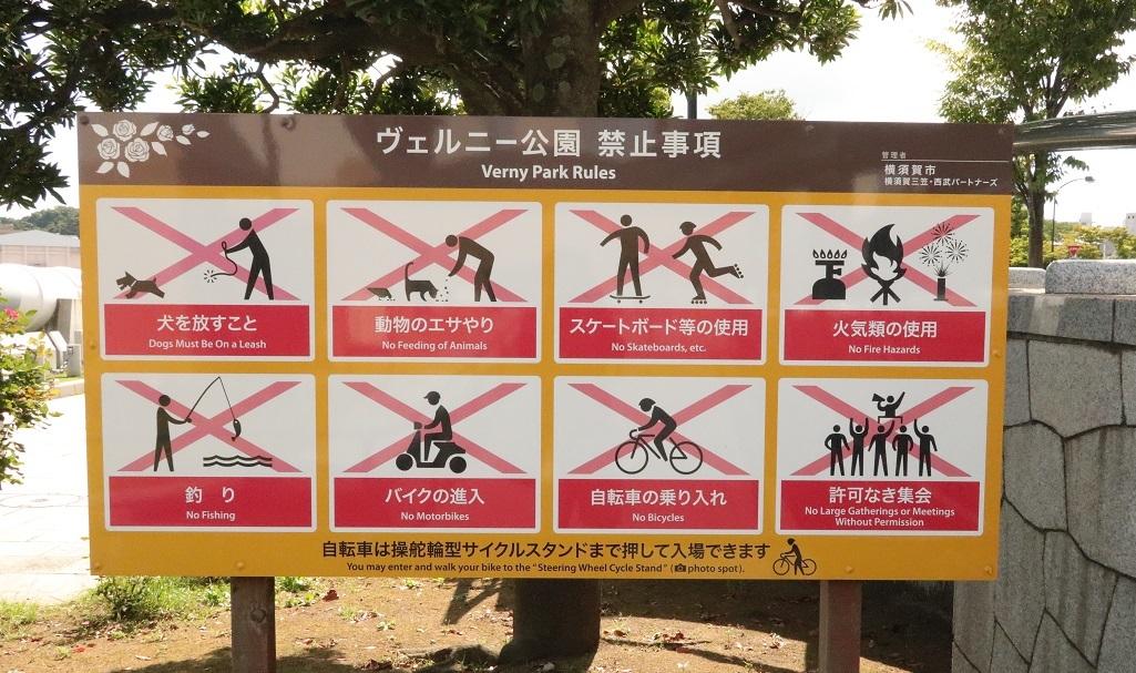 ヴェルニー公園禁止事項