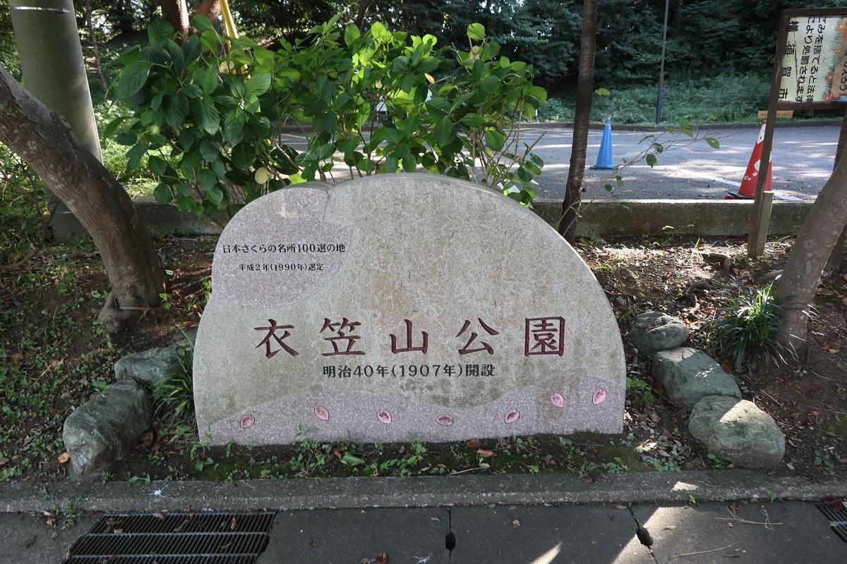 衣笠山日本さくらの名所100選の地