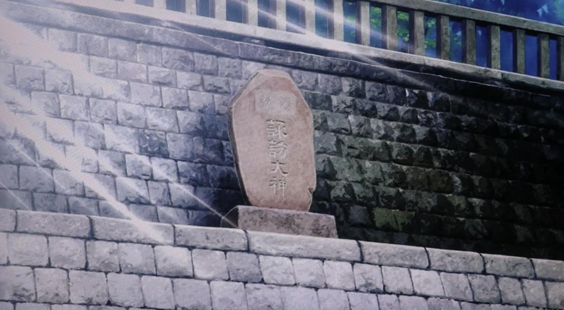 諏訪大神社石碑