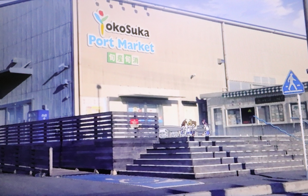 YOKOSUKAポートマーケット